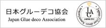 名古屋市千種区星ヶ丘駅徒歩1分。グルーデコ・ネイル・アロマのプライベートサロン・スクール。「グラスネイル アンド ビス」-日本グルーデコ協会