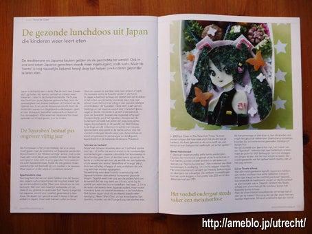 まんがオランダ生活★ミッフィーの街で国際結婚-オランダの雑誌に紹介された私の作品