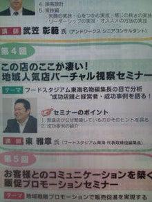 フードスタジアム東海 賛否両論!!-20121211112140.jpg