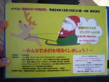 内山家具 スタッフブログ-20121211c