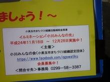 内山家具 スタッフブログ-20121211e