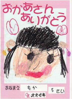 子供の絵を永遠の想い出として残しませんか?-子供の絵をデザイン