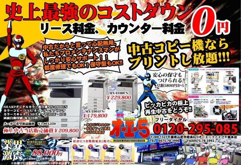 $【激安複合機戦隊オーエー5】激安中古コピー機で史上最強のコストダウン!!千葉県から全国へ配送可能です。