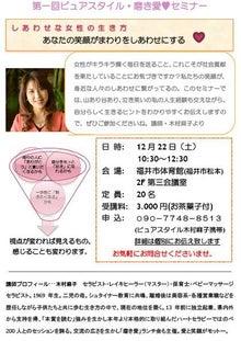 ☆福井市リフレ&アロマ サロンLAPISのニュートラルライフ