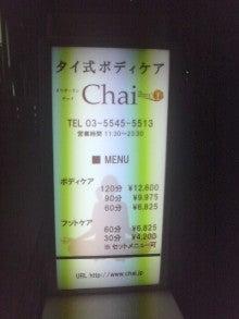 微笑みの国♡タイ大好き✩チューレン・momoのブログ-Chai