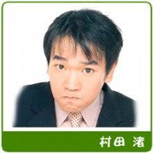 「村田渚」の画像検索結果
