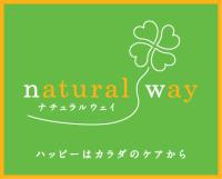 $横須賀市桜が丘のリラクゼーションサロン【natural way】~ハッピーはカラダのケアから~-natural way