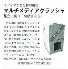 新製品情報12月