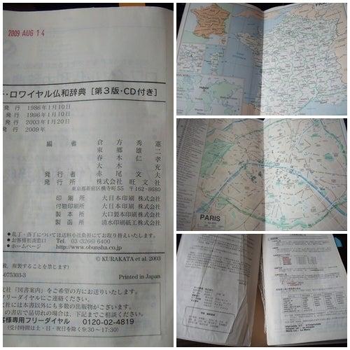 プチ・ロワイヤル仏和辞典