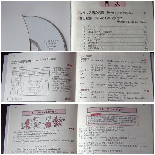 プチ・ロワイヤル仏和辞典 CD