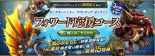 すっしーのMHF日記-F 応援コース