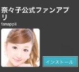 $奈々子(ななちみ)オフィシャルブログ Powered by Ameba