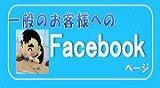 ヤマシナスタッフブログ