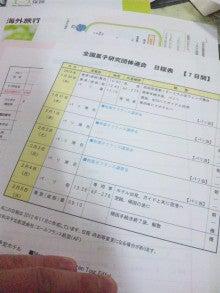 夢菓子工房ことよ・岡本伸治のブログ-121208_1835181.jpg