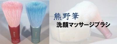 【商品説明】 熊野筆洗顔マッサージブラシ