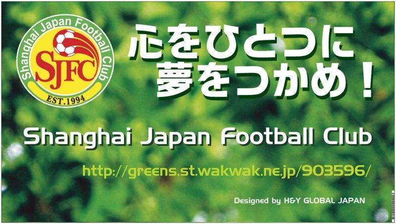 SJFC[上海ジャパンフットボールクラブ]