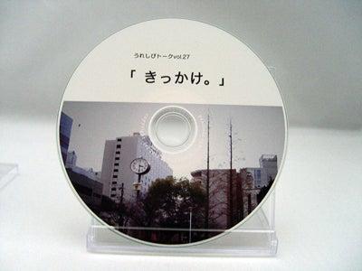 作家 吉井春樹 366の手紙。-うれしぴトーク27きっかけ