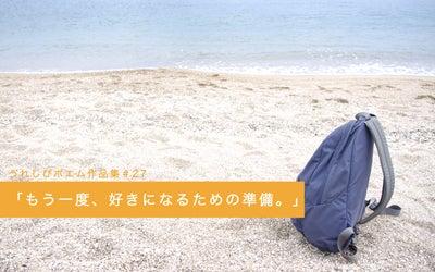 作家 吉井春樹 366の手紙。-好きになる準備
