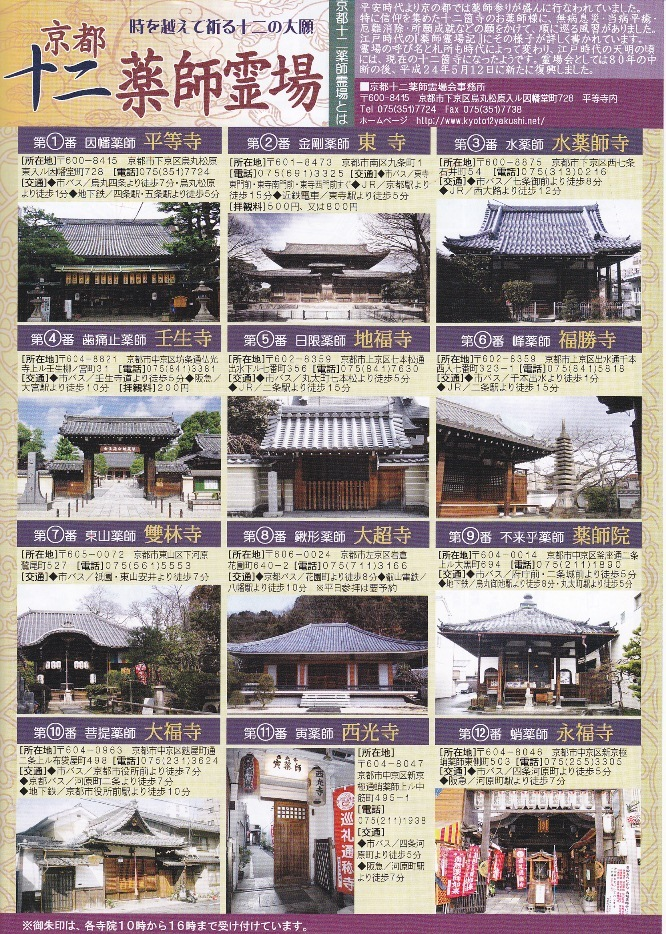 京都十二薬師霊場、満願 | かめ...