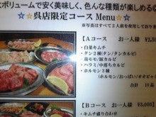 ホルモン焼肉ぶち 呉中通店のブログ-121215_015859_ed.jpg