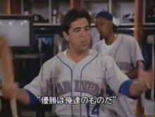 メジャーリーグをぶっ飛ばせ!1