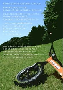 WEST JAPANライダーズカップのオフィシャルブログ
