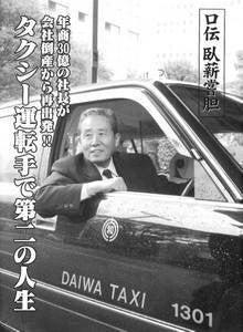 大塚いさおブログ(23日OPEN予定