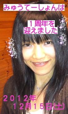 みゅうてーしょんのブログ-017.jpg