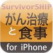 【医療 アプリ】スマ…
