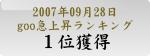 2007年09月28日 goo急上昇ランキング 1位獲得