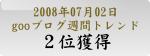 2008年07月02日 gooブログ週間トレンド 2位獲得