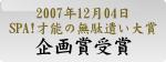 2007年12月04日 SPA!才能の無駄遺い大賞 企画賞受賞