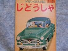 $1959PORSCHE356Aのブログ-絵本