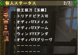 すっしーのMHF日記