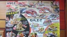 すし蔵浜田本店のブログ