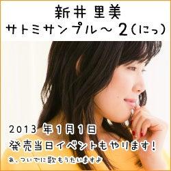 $新井里美オフィシャルブログ「おむすびころころみっころりん」Powered by Ameba
