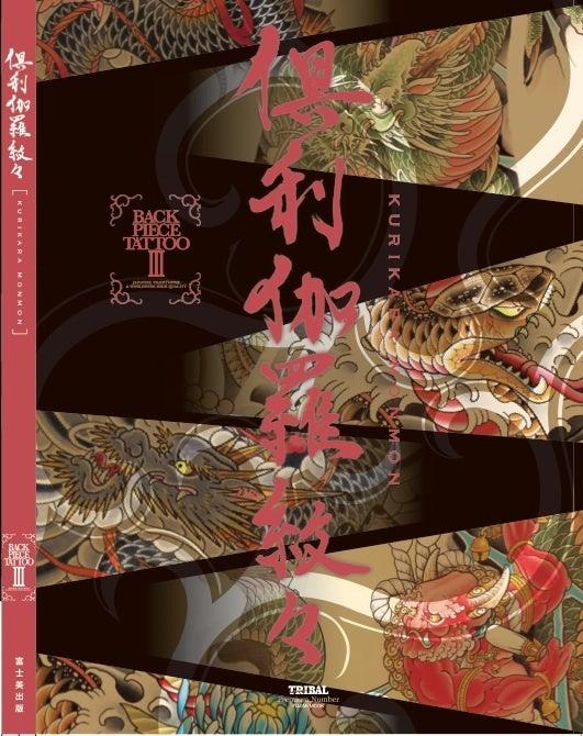 『倶利伽羅紋々/KURIKARA MONMON』〜本の題字のお仕事〜|『書家 か ...
