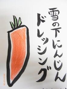 $げんちゃんのブログ-にんじん