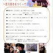 新春企画第1弾!「ニ…