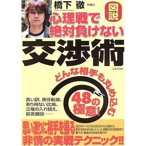 地方分権・道州制は国家解体! 強靭な国家主権で日本を守れ!(中央集権国家を目指せ!)