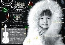 Rieのブログ-2012Xmas Concert1