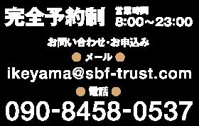 $trust-bodymake-TRUST 問い合わせ先・電話番号