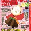 ☆『懸賞なび』2月号 本日発売☆の画像