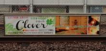 自分を大切に【広島県廿日市市】リラクゼーションサロン*クローバー