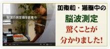光の肖像・開運画家加東 和のブログ