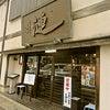 漣 鳥羽店(さざなみ)/知る人ぞ知る鳥羽の開き海老フライの名店!の画像