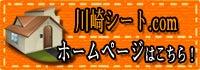 神奈川・東京の工場・業務用ビニールカーテン専門店の川崎シート