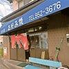 日の出/愛媛県松山市のB級グルメ「三津浦焼き」はお好み焼き!の画像