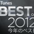 iTunes Bes…