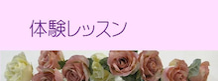$ 調布・狛江  Nino(ニーノ) フラワーデザインスクール-B体験
